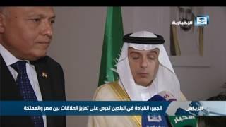 الجبير: القيادة في البلدين تحرص على تعزيز العلاقات بين مصر والمملكة
