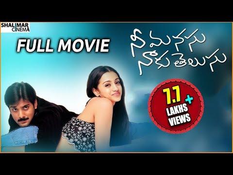 Nee Manasu Naku Telusu Telugu Full Movie || Tarun, Shriya Saran, Trisha Krishnan || Shalimarcinema