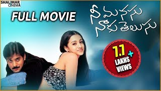 Nee Manasu Naku Telusu Telugu Full Length Movie || Tarun, Shri…