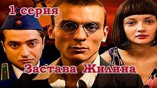 Военный сериал - Застава Жилина 1 серия (2008) HD