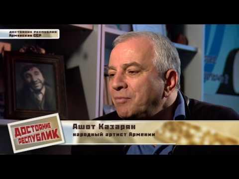 Достояние Армения