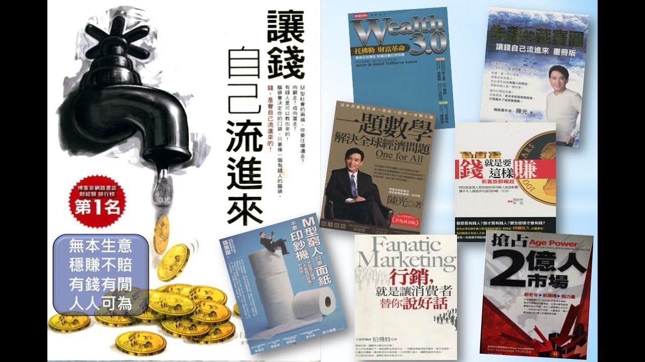 讓錢自己流進來~席捲中國版 - YouTube