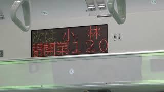 E231系マト139編成における復刻塗装の案内スクロール