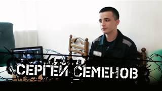 """Арестант. Сергей Семенов"", документальное реалити"