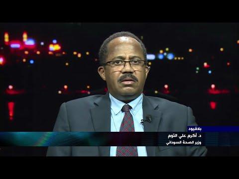 -بلا قيود- مع الدكتور أكرم علي التوم وزير الصحة السوداني  - نشر قبل 3 ساعة