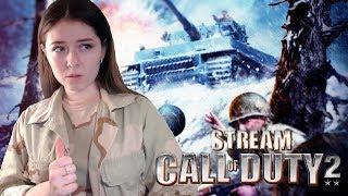| STREAM | ✧ Call of Duty 2 ✧ - Ностальгия она такая..