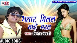 भत र म लल ब ड मस त Vinod Bedardi Bhatar Milal Ba Mast Top Bhojpuri Song 2017