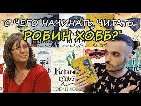 С ЧЕГО НАЧИНАТЬ ЧИТАТЬ РОБИН ХОББ?// ЕДИНСТВЕННО ВЕРНЫЙ ВАРИАНТ!