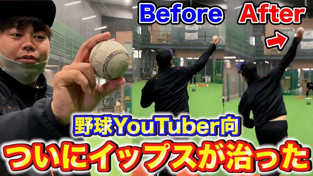 【暴投が激減】苦手な近い距離もOK!イップス持ちの野球YouTuber向の送球を指導!