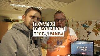 Гран-При Большого Тест-Драйва