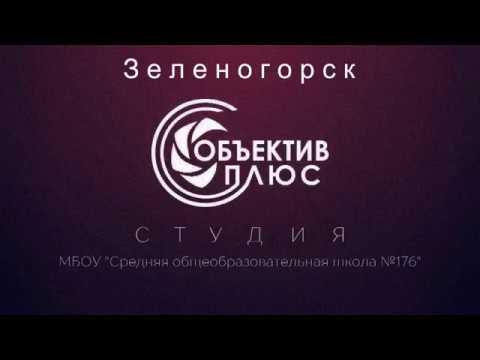 """Росатом - МБОУ """"СОШ № 176"""""""
