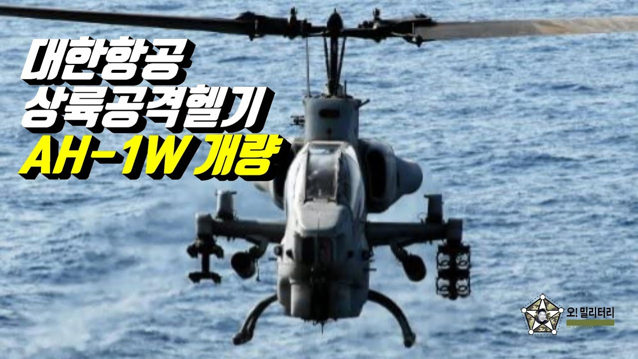 [오!밀리터리] 대한항공, 해병대 상륙공격헬기로 중고 AH-1W 개량