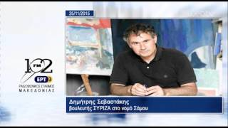 25Νοε - Ο Δ. Σεβαστάκης, βουλευτής ΣΥΡΙΖΑ Σάμου στο ΡΣΜ της ΕΡΤ3