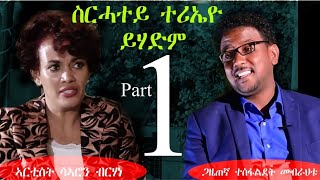 Eritrean interview Artist Saron berhane Part 1 ዕላል ምስ ሳሮን ብርሃነ 1ይ ክፋል by Tesfaldet Mebrahtu
