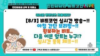 [8/3] 비트코인 실시간 방송~!! 아침 간단 브리핑…