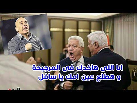 مرتضى منصور يرد على اساءات ابراهيم حسن : هطلع عين امك يا سافل و هاخدك فى المرجيحة