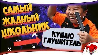 САМЫЙ ЖАДНЫЙ ШКОЛЬНИК В Free Fire ИЛИ ФРИ ФАЕР  МАМАЯВЮТУБЕ