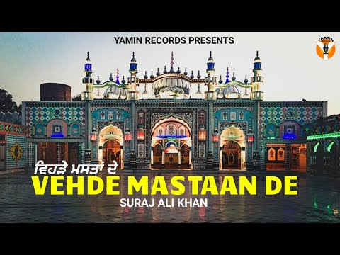 Vehde Mastaan De  (Full Song) || Suraj Ali Khan || Yamin Records || New Latest Qwali Songs 2020
