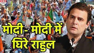 Rahul के छूटे पसीने जब लोगों ने घेर कर लगाए Modi- Modi के नारे