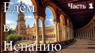 Едем в Испанию. Часть 1(Испания потрясающая страна для туризма и туристов. Отдых в Испании незабываем и прекрасен. Испанцы доброже..., 2012-02-12T18:14:06.000Z)