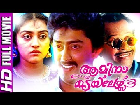 Malayalam Full Movie | Amina Tailors | Malayalam Comedy Movies | Ashokan,Parvathy [HD]