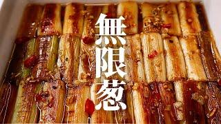 【焼いて漬けるだけ】米・酒・パンが無限に進む長ネギ料理『無限葱』の作り方