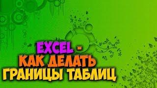 Excel  - Как делать границы таблиц