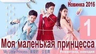 Моя маленькая принцесса, серия 1, Китай, Русская озвучка, Новинка 2016 1