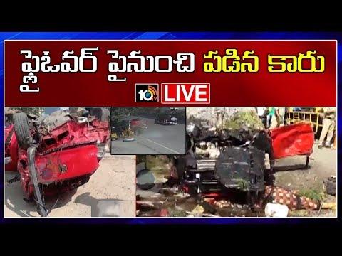 Car Falls From Gachibowli Flyover Live | Hyderabad | 10TV News
