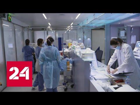 Рост заболеваемости ковидом в Европе подрывает позиции Брюсселя - Россия 24