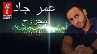 مجروح عمر جاد - كاريوكي 2018 Magrouh - Omar jad Karaoke