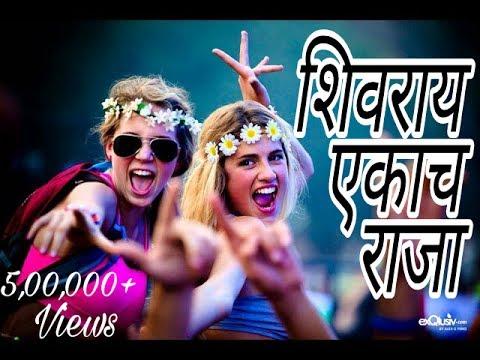 Shivray Ekach Raja-शिवराय एकच राजा- Dj Devensh & Navnath(RemixMarathi)