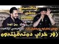 Barzan Ja3far w Farman Belana (Mnafasa bashi 7) Track 1 Danishtni Smay Kubra