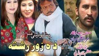 Jahangir Khan New Pashto Drama 2016 Da Zor Rishta Full Drama
