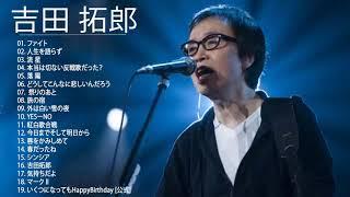 吉田拓郎 スーパーフライ - 吉田拓郎 人気曲 - ヒットメドレー|| Best S...