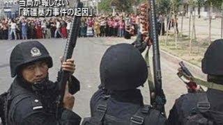 当局が報じない「新疆暴力事件の起因」 thumbnail