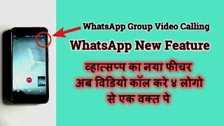 Whatsapp Group Video Calling   Whatsapp Video Confrence   Whatsapp New Update   Hindi   Tech Render