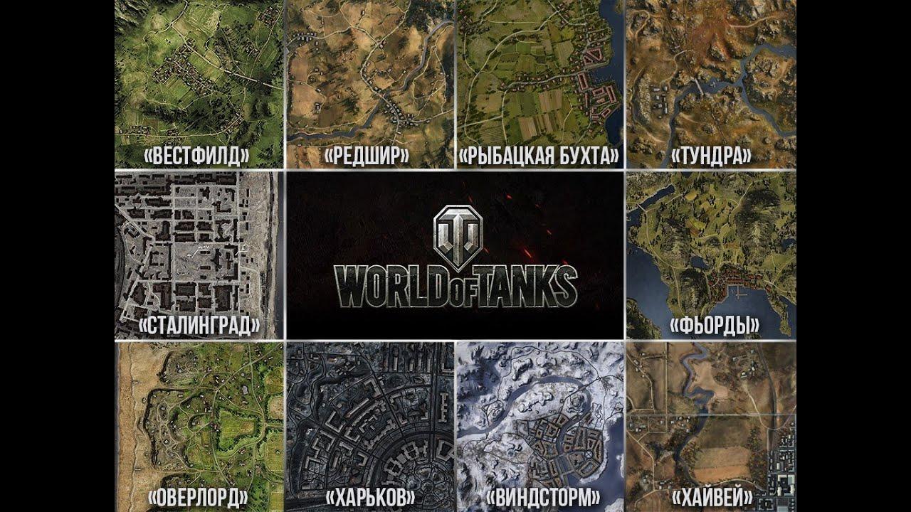 Играть карты world of tanks миллионер в казино