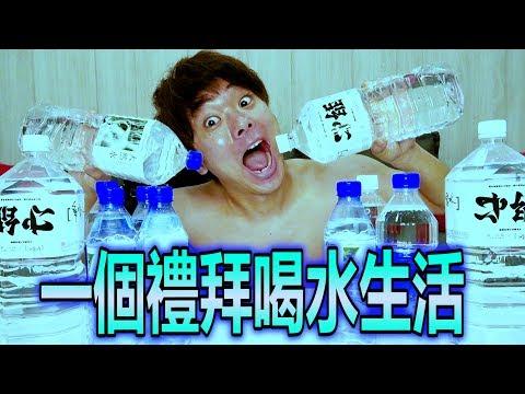 一週內每天喝2公升的水能夠瘦幾公斤?【減肥】