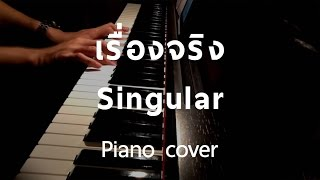 [ Cover ] เรื่องจริง - Singular (Piano) by fourkosi
