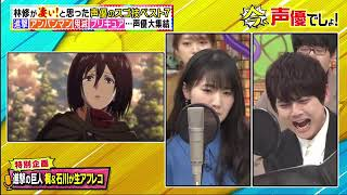 Attack on Titan seiyuu live performance 2021 (HD version in comments)