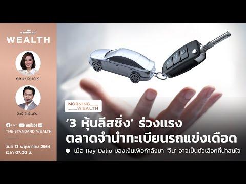 '3 หุ้นลีสซิ่ง' ร่วงแรง ตลาดจำนำทะเบียนรถแข่งเดือด   Morning Wealth 13 พฤษภาคม 2564