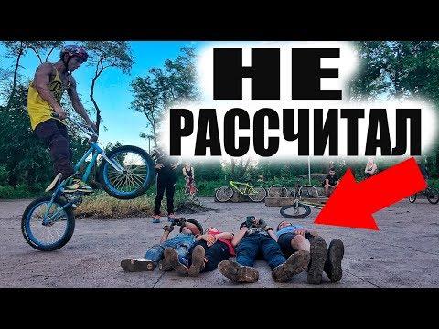 КАК Я Чуть Не УГРОБИЛ Школьников ПРЫГАЯ Через Них На Велосипеде...