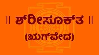 ಶ್ರೀಸೂಕ್ತ  (Sri Suktam With Kannnada Lyrics) Easy Recitation Series