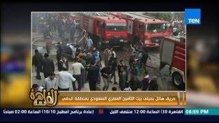 مساء القاهرة -- حريق هائل بــ مبني بيت التامين المصري السعودي بمنطقة الدقي