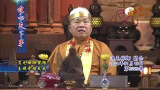混元禪師寶誥王禪老祖天威【唯心天下事3229】| WXTV唯心電視台
