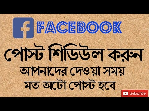 How to Schedule Posts on Facebook [Bangla] | How To Schedule A Facebook Post 2017 - Bangla Tutorial