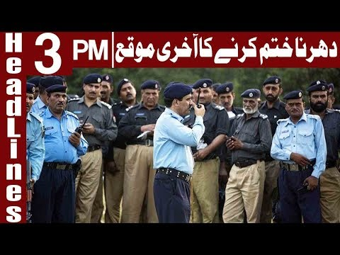 IHC Gives Saturday Deadline To Clear Islamabad - Headlines 3 PM - 17 November 2017 - Express News