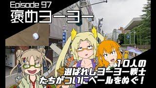 マシーナリーとも子 第97話/褒めヨーヨー