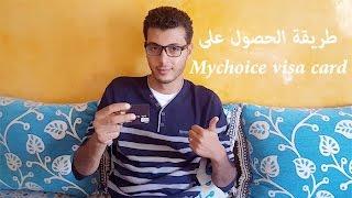طريقة الحصول على بطاقة ڤيزا Mychoice  شحنها وتفعيل البايبال بها (شرح تطبيقي خطوة بخطوة)